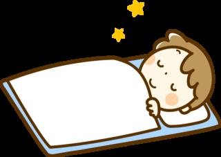 子供の睡眠